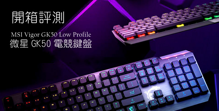 【開箱文】MSI微星 Vigor GK50 Low Profile 短軸機械式鍵盤